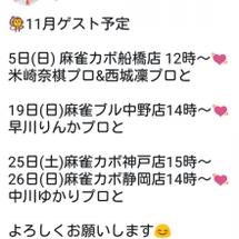 11月ゲスト予定☆
