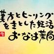 【 おはな薬局 】