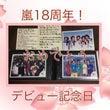 祝☆嵐18周年!CD…