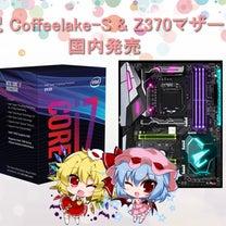 Intel Core i7 8700K(Coffeelake-S)オーバークロッの記事に添付されている画像