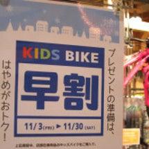 【Kid's BIK…