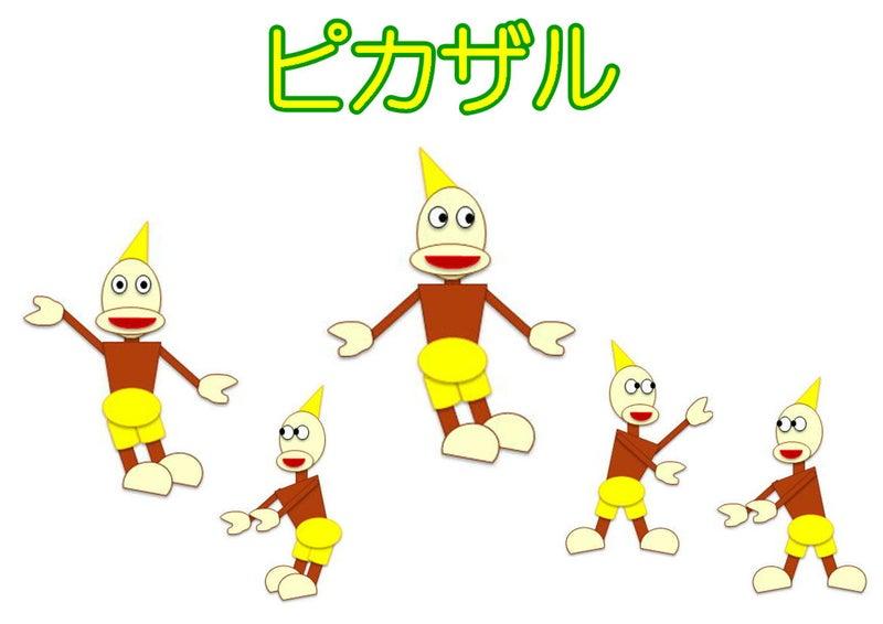 タイマッサージ☆メインキャラクター【ピカザル】