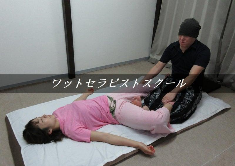 タイマッサージ上級編☆症状別・治療テクニック04