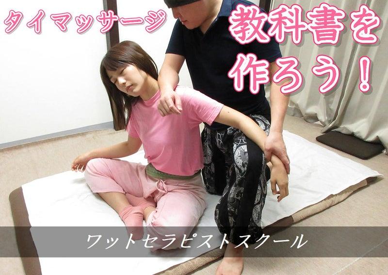 タイマッサージ上級編☆症状別・治療テクニック01