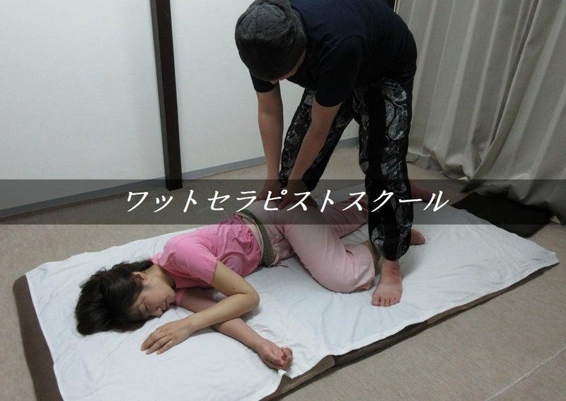 タイマッサージ上級編☆症状別・治療テクニック05