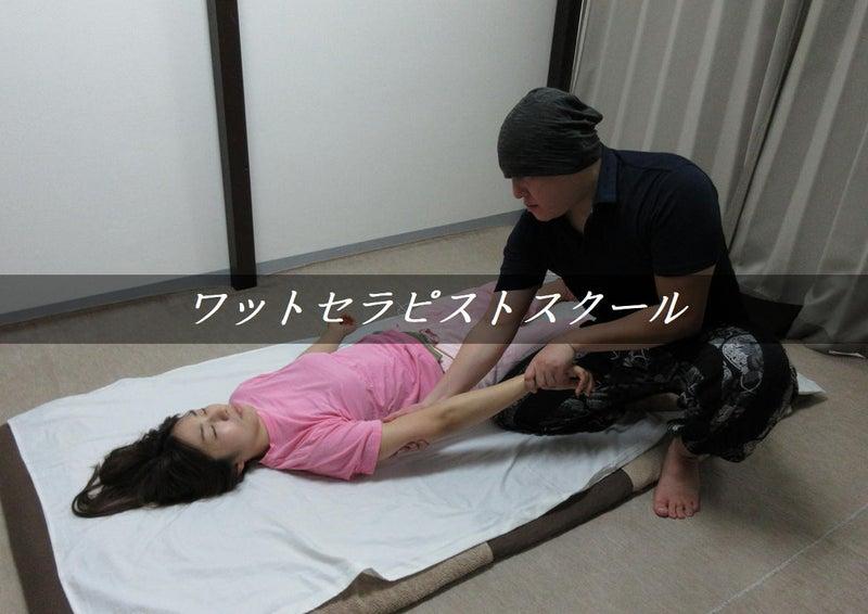 タイマッサージ上級編☆症状別・治療テクニック06