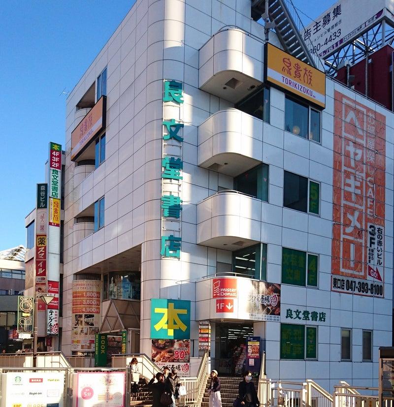 「良文堂書店松戸店」の画像検索結果