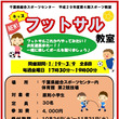 千葉県総合スポーツセ…