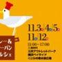 11/3 今日は二ノ…