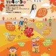 11/4 愛知医科大…