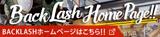 バックラッシュ公式ホームページ