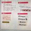 スタッフブログが面白い♡の画像