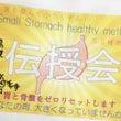 【胃を小さくしまーす…