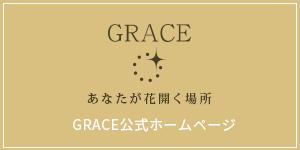 GRACE公式ホームページ