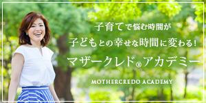 """マザークレドアカデミー"""""""
