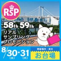❤第59回RSPin…