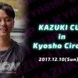 【KAZUKI CU…