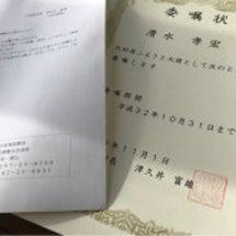 大田原ふるさと大使委…
