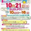 塚口Peace Ac…