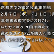 ■12月・東京鑑定会…