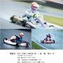 SUGOカートレース…