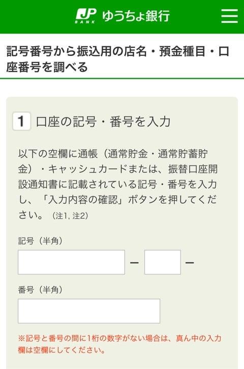キャッシュ 番号 ゆうちょ カード 口座