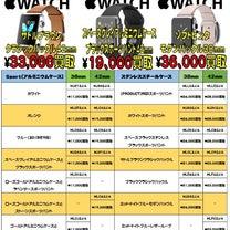 applewatch アップルウォッチ 買取中 マンガ倉庫山口店 山口県山口市の記事に添付されている画像
