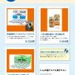 【11月】お買い物キ…