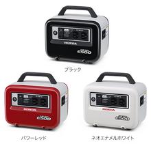 ホンダ 蓄電機 LiB-AID (リベイド) E500 色