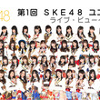 「第1回 SKE48…