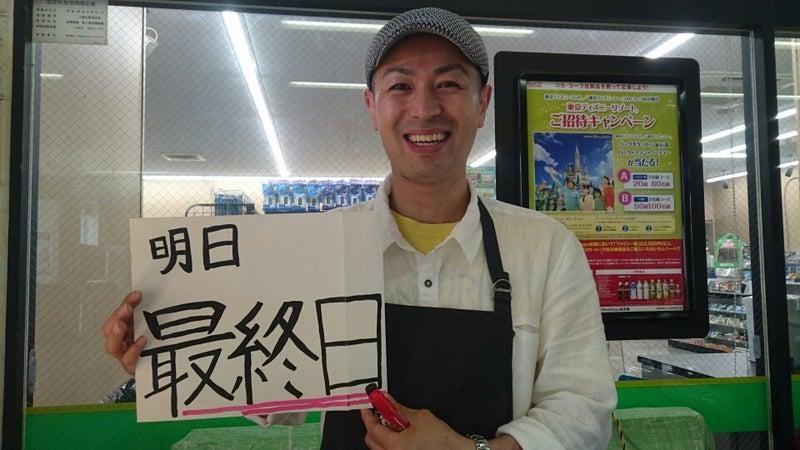 小野寺洋介山チャンピオンが | ...