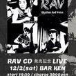 RAV レコ発ライブ