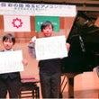 埼玉ピアノコンクール…