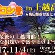 11/4(土)今年最…