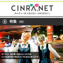 CINRA.NETに…