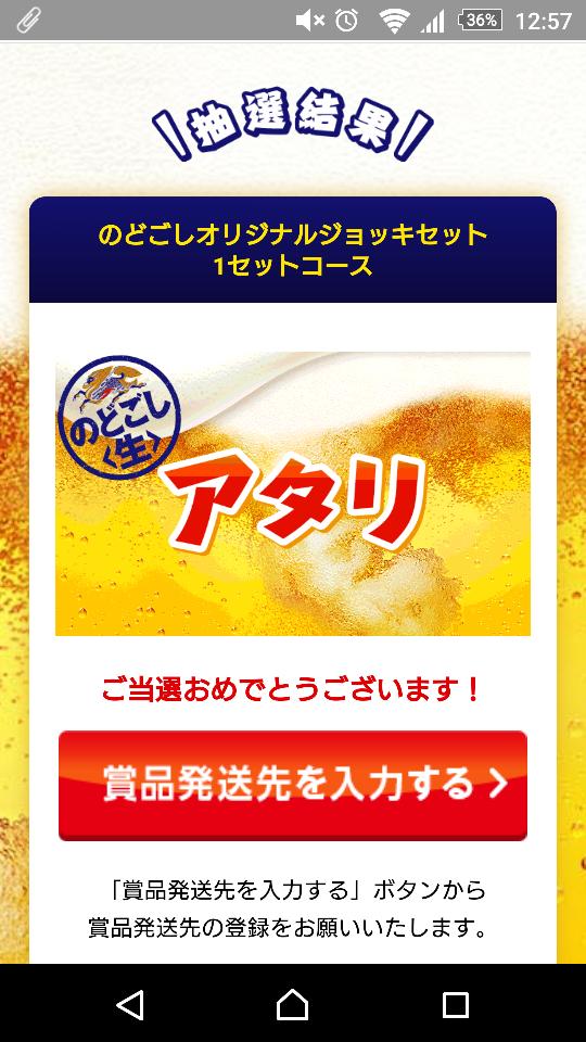 のどごし 生 キャンペーン 2019