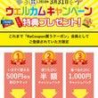 500円オフクーポン…