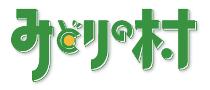 RVパーク みどりの村 ロゴ