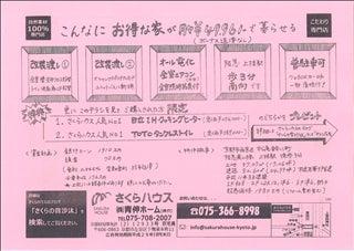 こんなにお得な家が、月々¥¥49、961-で暮らせる