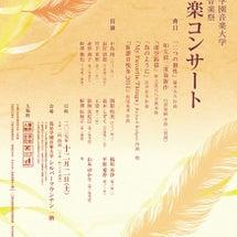 【冬の音楽祭〜邦楽コ…