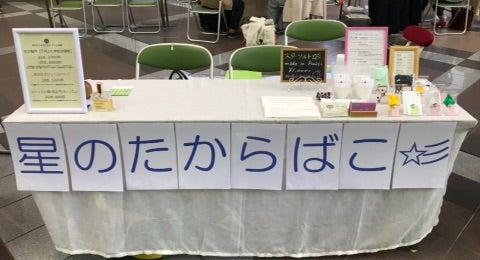 2月4日(日) 癒しスタ in 大阪 出店の記事より