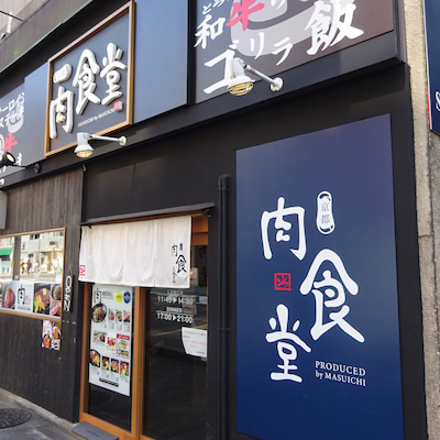 京都肉食堂 ~ 京都の記事に添付されている画像
