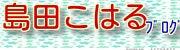 島田こはるお母さんブログ
