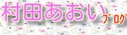 村田あおいお母さんブログ