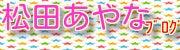 松田あやなお母さんブログ