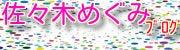 佐々木めぐみお母さんブログ