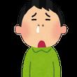 アレルギーの薬の副作…