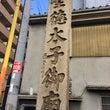 聖徳太子ツアー 7 …