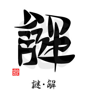 謎・解アンビグラムだまし漢字