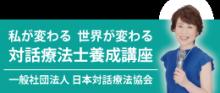 日本対話療法協会